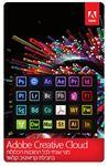 תמונה של מנוי שנתי לכל המוצרים ושרותי הענן של אדובי Adobe Creative Cloud For Team