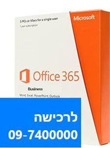 תמונה של חבילת Office 365 Business מנוי חודשי