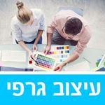 תמונה עבור הקטגוריה עיצוב גרפי לעסקים