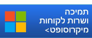 שרות לקוחות ותמיכה טכנית מיקרוסופט ישראל