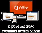 תמונה עבור הקטגוריה Office 2016 גרסת OEM