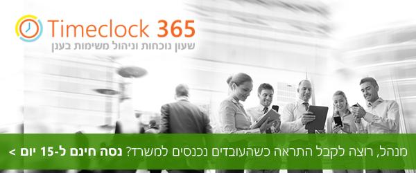 שעון נוכחות וניהול משימות Timeclock 365