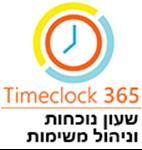 תמונה עבור יצרן Timeclock 365