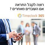 תמונה של   מערכת מתקדמת לניהול עובדים Timeclock 365  מבצע SHOPPING IL