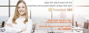 תמונה של  שעון נוכחות באפליקציה ובאינטרנט Timeclock 365  מבצע SHOPPING IL