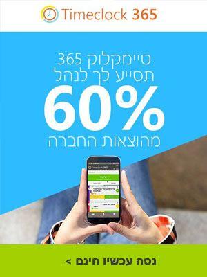 טיימקלוק 365 דיווח נוכחות שעון נוכחות
