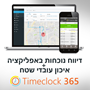 תמונה של איכון וניהול עובדי שטח Timeclock365