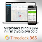 תמונה של מנוי חודשי מתחדש שעון נוכחות Timeclock 365