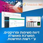 תמונה של  מערכת לדיווח משימות ופרויקטים Timeclock 365  למדען הראשי (רשות החדשנות)